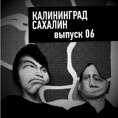 06 | Пауза, плохой алкоголик и Дэвид Копперфильд | Калининград Сахалин