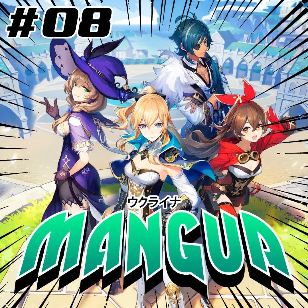 MANGUA 08: Як древляни в Genshin Impact грали або чому Deca-Dence крутіший ніж Рік та Морті