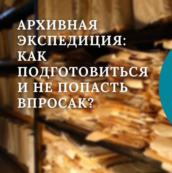 ГЕН-ТОК № 44. Архивная экспедиция: как подготовиться и не попасть впросак?