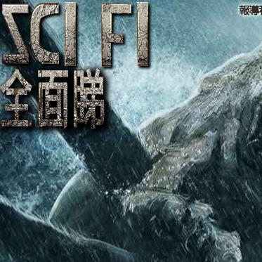 Scifi20201018B《海霧 繼喪屍題材後再戰怪獸片的優點與硬傷》