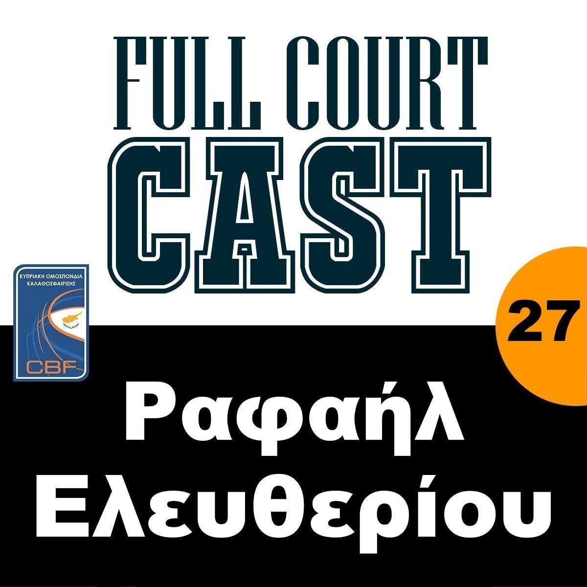 27 - Ραφαήλ Ελευθερίου