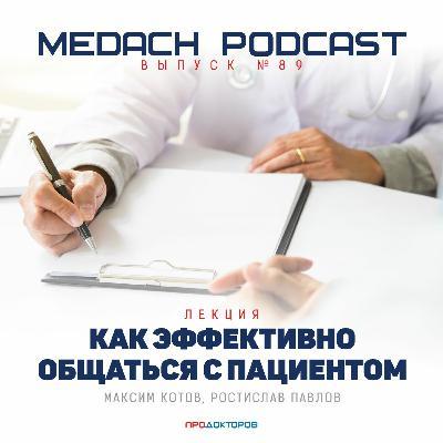 Лекция | Как эффективно общаться с пациентом