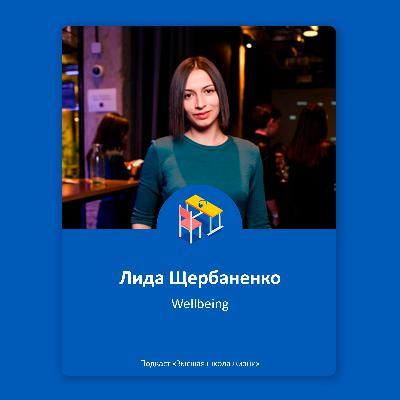 Wellbeing. Чем благополучие отличается от счастья и как к нему прийти - Лида Щербаненко