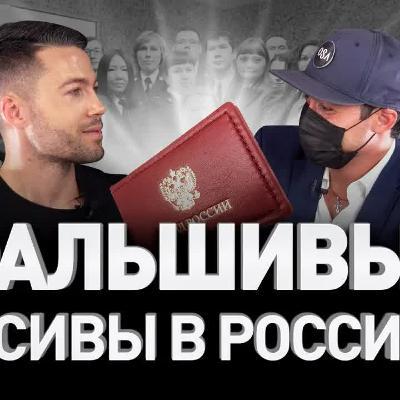 🚨 ГДЕ ВЗЯТЬ ФАЛЬШИВУЮ «КСИВУ» И ЧТО ЗА ЭТО БУДЕТ? 🇷🇺 ПОДДЕЛЬНЫЕ ДОКУМЕНТЫ В РОССИИ | Люди PRO #52