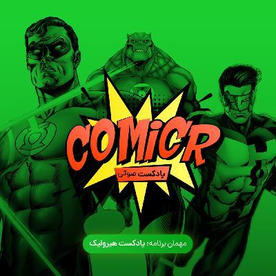 """ComicR S02E03: نگاهی جامع به شخصیت """"گرین لنترن"""" به همراه پادکست هیرولیک"""