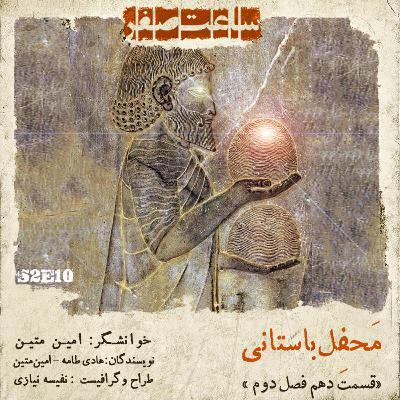 محفل باستانی - قسمت دهم فصل دوم
