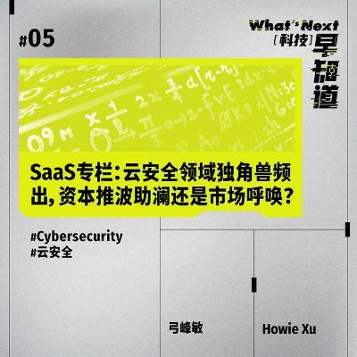 S5E05 SaaS专栏:云安全领域独角兽频出,资本推波助澜还是市场呼唤?