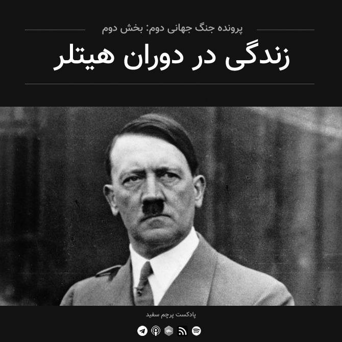 قسمت ۲ - پرونده جنگ جهانی دوم: زندگی در دوران هیتلر