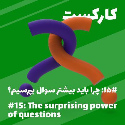 15: The surprising power of questions - چرا باید بیشتر سوال بپرسیم؟