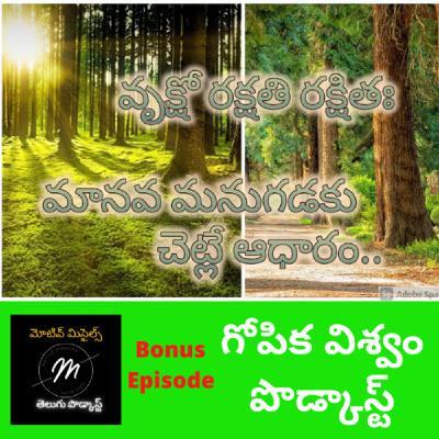 Plant Tree to Save Earth   వృక్షో రక్షతి రక్షితః - బోనస్ ఎపిసోడ్ గోపిక విశ్వం పొడ్కాస్ట్ నుండి మీ కోసం
