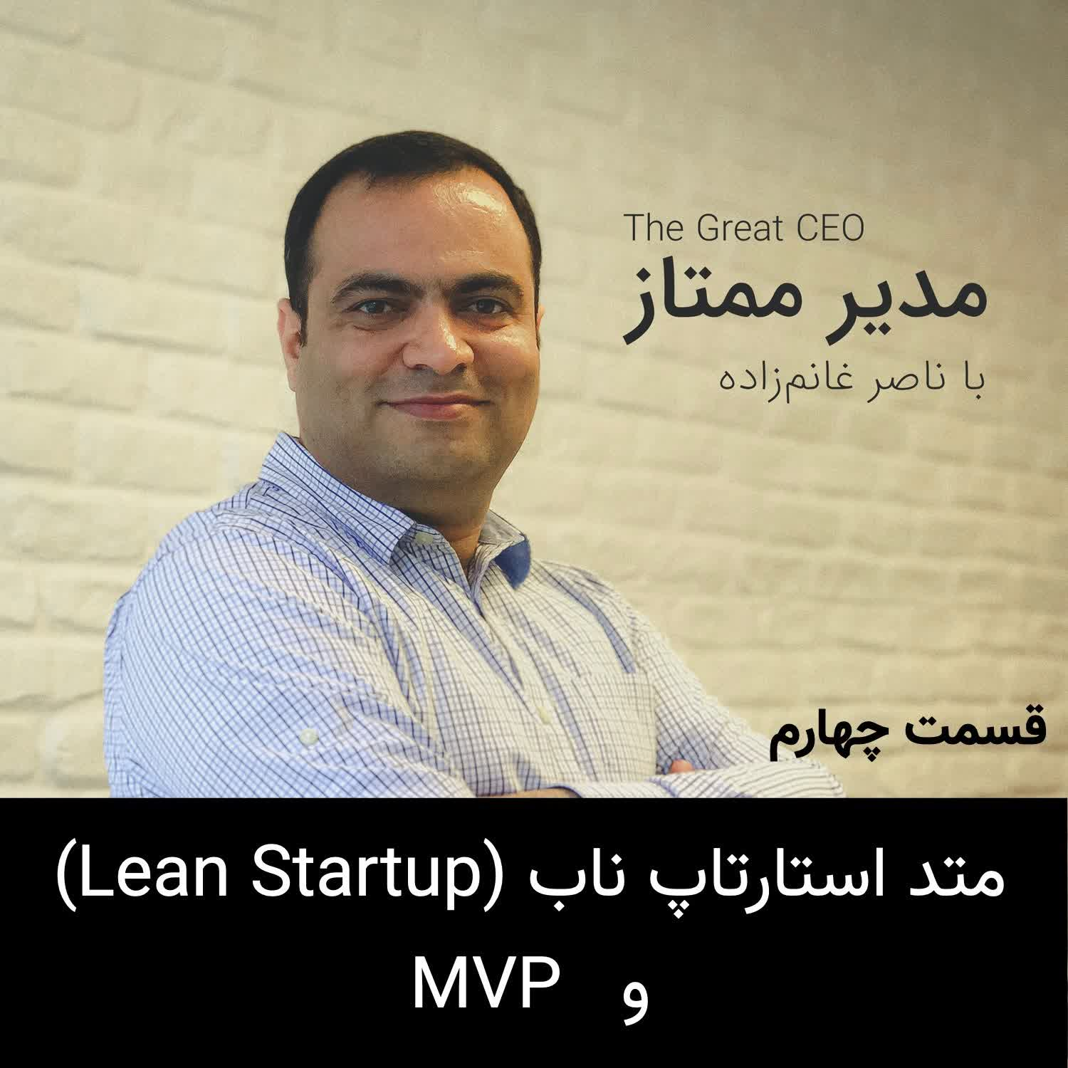 The Great CEO- E04- The Lean Startup & MVP