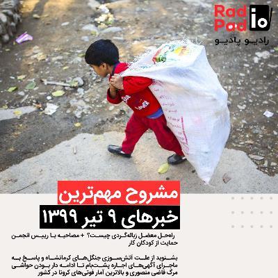 کودکان کار و زبالهگردی - 99.04.09
