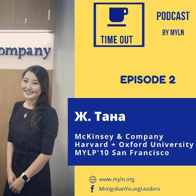 Episode 2 - Global shapers Oxford MBA scholarship with Tana