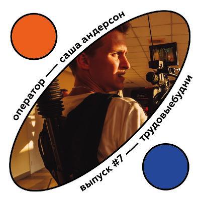 Саша Андерсон – оператор-постановщик. Поделился своим опытом и дал советы начинающим в этом деле.