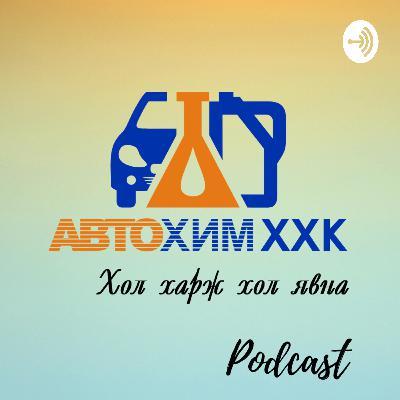 """Автохим"" podcast Episode 13: Катализатор, DPF бохирдохоор чекний гэрэл яагаад асдаг вэ?"