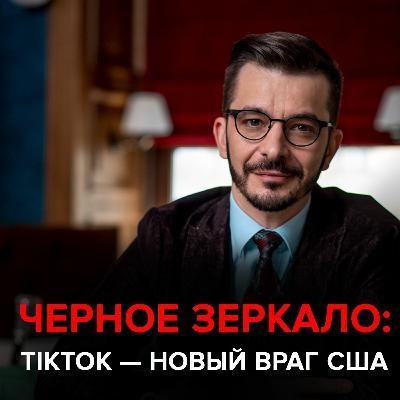 TikTok — Новый Враг США. Черное зеркало с Андреем Курпатовым