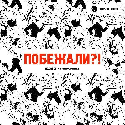 Георгий Темичев: бег и медицина