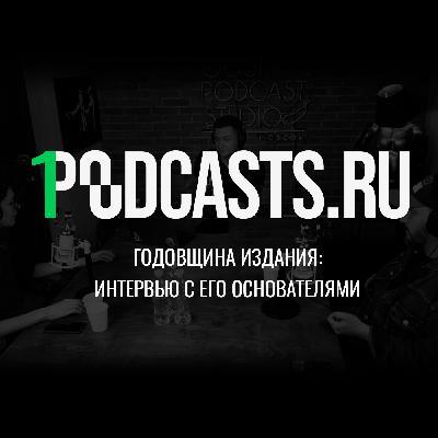 Podcasts.ru — исполняется год!   Интервью с основателями — Тельманом Акавовым и Эдуардом Царионовым