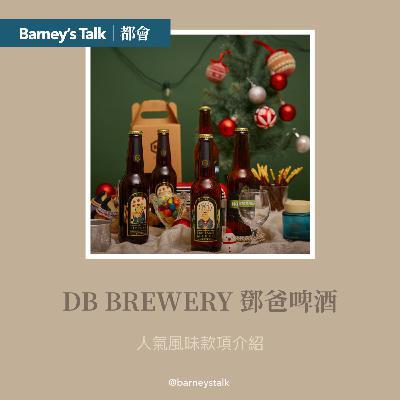 都會|水果啤酒好難釀!這些台灣風味啤酒你肯定沒嚐過|DB精釀