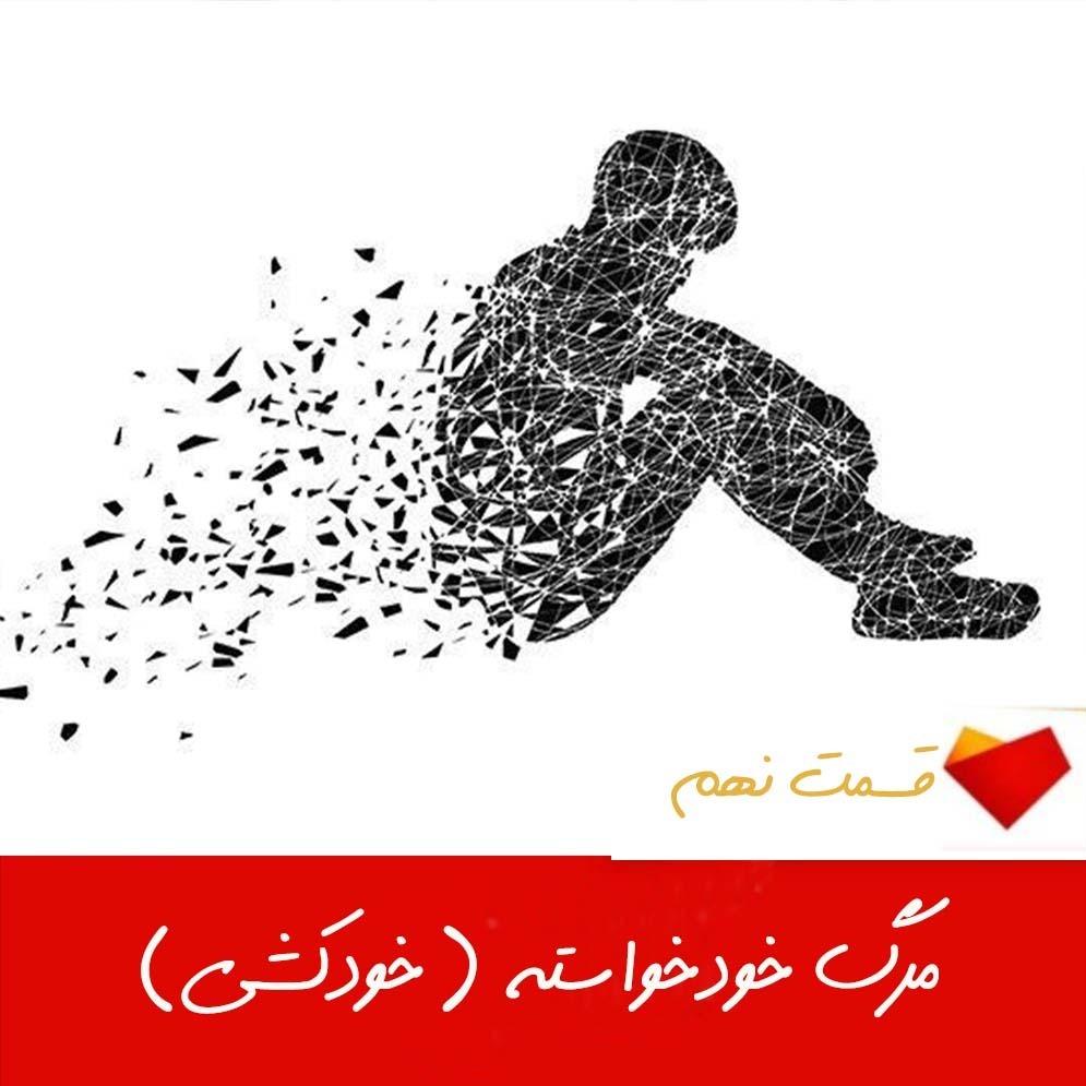 قسمت نهم | مرگ خودخواسته - خودکشی