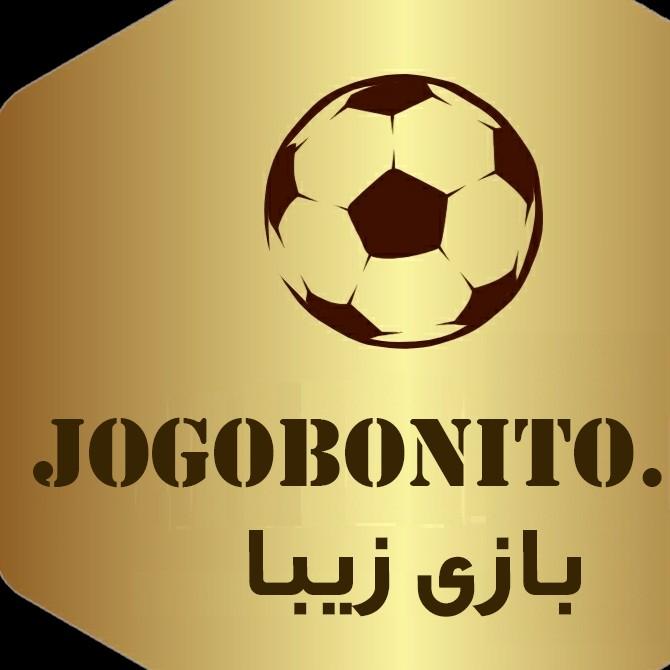 ژوگوبونیتو:jogobonito.ir