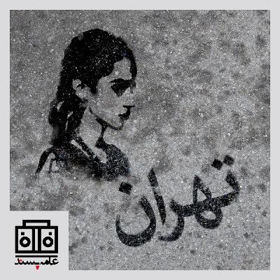 صداهای عامهپسند، شمارهی چهاردهم، تهران