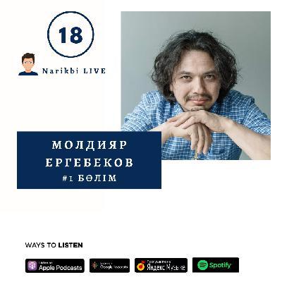 Молдияр Ергебеков, 1 бөлім: Жас ұрпақты демократиялық ортада оқытуымыз қажет