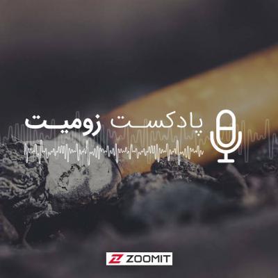 شرکتهای دخانیات چگونه تبلیغات میکنند؟