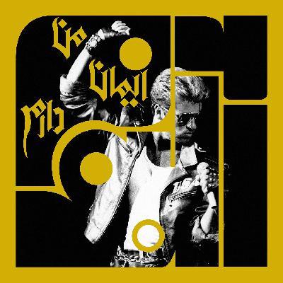 آلبوم بیستم: من ایمان دارم