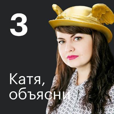 Подкаст Тинькофф-журнала. Катя, объясни: 50 тысяч на отпуск