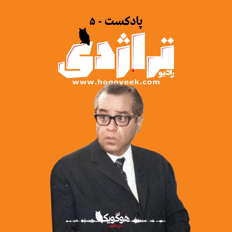Radio Tragedy S01E05 The Lonely Merchant, life of Mohsen Azmayesh