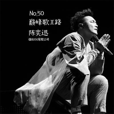 Episode 050: 巅峰歌王路 陈奕迅