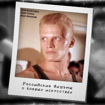 S04E14: В поисках Брюса Ли, или боевые искусства в российском кино (от «Фаната» до «Русского рейда»)