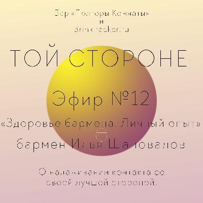 ТОЙ СТОРОНЕ №12 «Здоровье бармена. Личный опыт.» бармен и спорстмен Илья Шаповалов