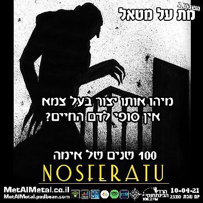 מת על מטאל 559 - Nosferatu