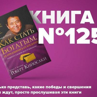 Книга #125 - Как стать богатым, не отказываясь от кредитов. От автора Квадрант денежного потока