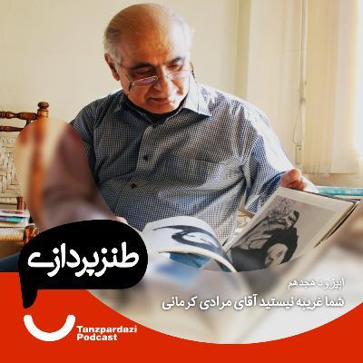 اپ 18 - شما غریبه نیستید آقای مرادی کرمانی