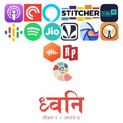 1.5 Socho - Mere pasandeeda podcasts [Hindi]
