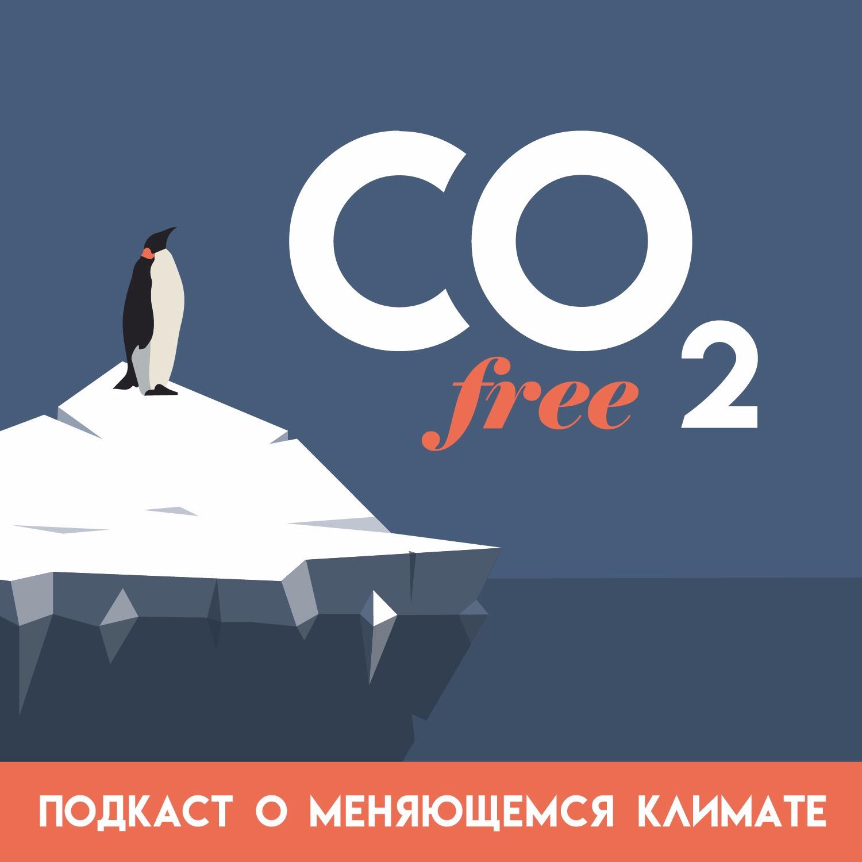 CO₂-free подкаст о меняющемся климате