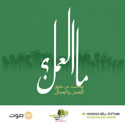 أبناء الأردنيات في سوق العمل: احنا مش أجانب!