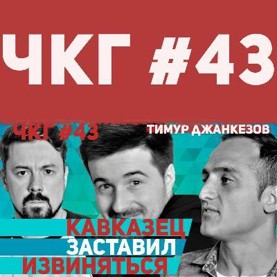 Кавказец заставил извиняться - ЧКГ ПОДКАСТ #43 [Тимур Джанкезов]