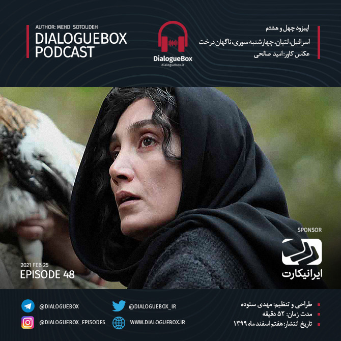 DialogueBox - Episode 48