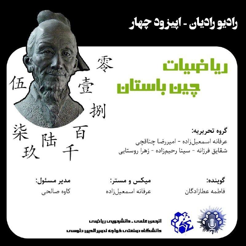 اپیزود چهارم – ریاضیات چین باستان