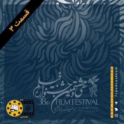 ویژه فستیوال - قسمت سوم