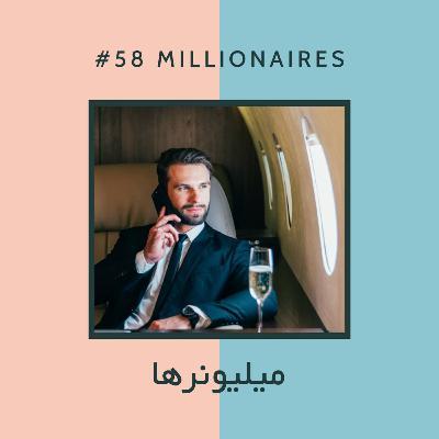 EP58 - آجیل - میلیونرها