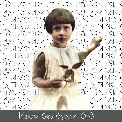 #6-3 Как у нас появилась детская литература; Чуковский — Мурочка — Сказки и стихи