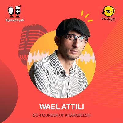 #43 - وائل عتيلي