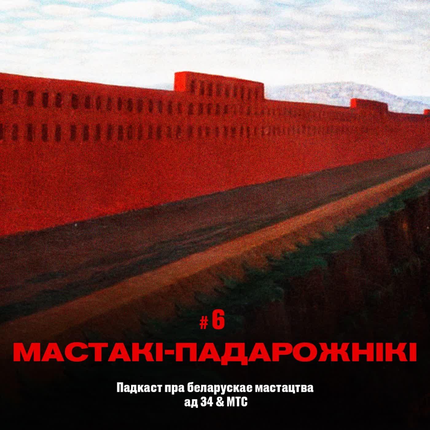 6 / Мастацтва Беларусi: Мастакі-падарожнікі (падкаст ад 34 & МТС)