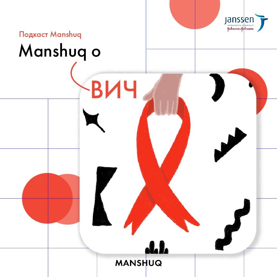 Manshuq о ВИЧ