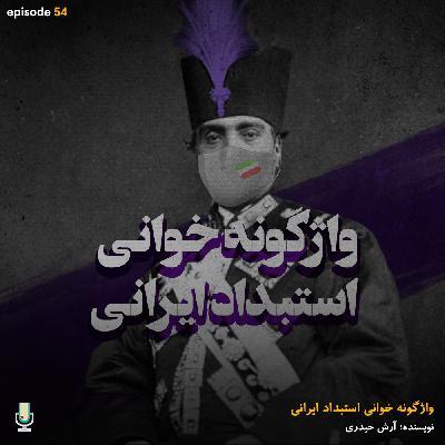 اپیزود پنجاه و چهارم: واژگونه خوانی استبداد ایرانی